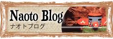 ナオトブログ