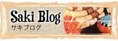 サキブログ