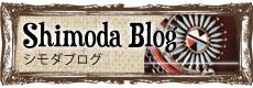シモダブログ